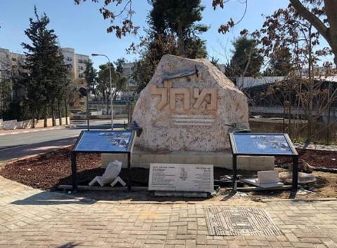 Jerusalem Machal Memorial Daytime