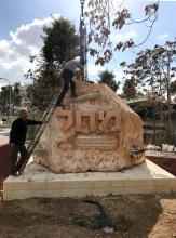 machal-memorial-rising